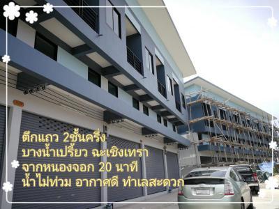 อาคารพาณิชย์ 1780000 ฉะเชิงเทรา บางน้ำเปรี้ยว โพรงอากาศ